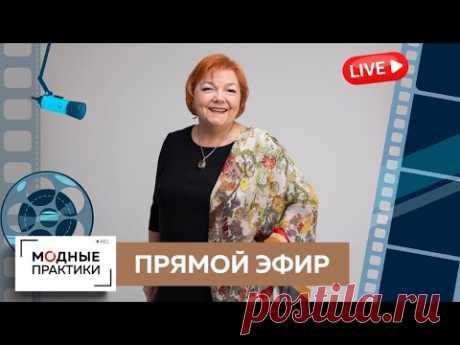 Прямой эфир Ирины Михайловны Паукште 10.11.2020 в 20:00