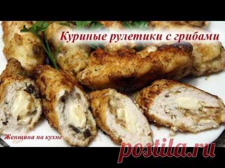 Куриные рулетики с грибами и сыром. Очень быстро красиво и вкусно