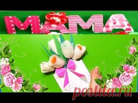 Подарок для Мамы ко Дню Рождения сделать своими руками поделки бумаги цветы на 8 марта мастер класс
