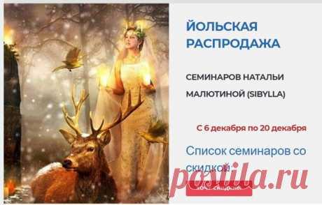 ЙОЛЬСКАЯ РАСПРОДАЖА СЕМИНАРОВ. НАТАЛЬИ МАЛЮТИНОЙ (SIBYLLA)  С 6 декабря по 20 декабря  https://nataliasibylla.autoweboffice.ru/?r=ordering/c.. Expand text...