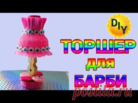 Торшер для куклы из прищепок. Floor lamp for dolls from clothespins