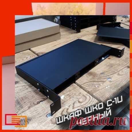 Шкаф ШКО - С-1U цвет черный