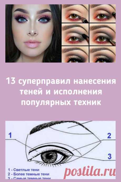 13 суперправил нанесения теней и исполнения популярных техник.  О том, как правильно наносить тени на глаза, видео уроки и практические рекомендации, различные вариации и способы макияжа глаз #макияж ➡️Кликайте на фото, чтобы прочитать статью