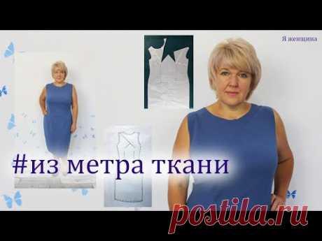 Платье из одного метра ткани. Моделирование и раскрой элегантного платья