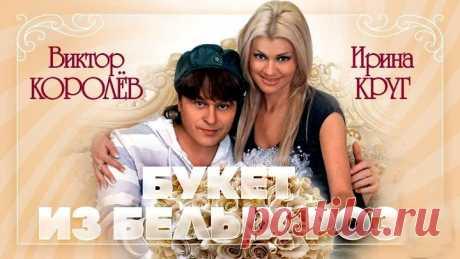 """Ирина Круг и Виктор Королев - """"Букет из белых роз"""""""