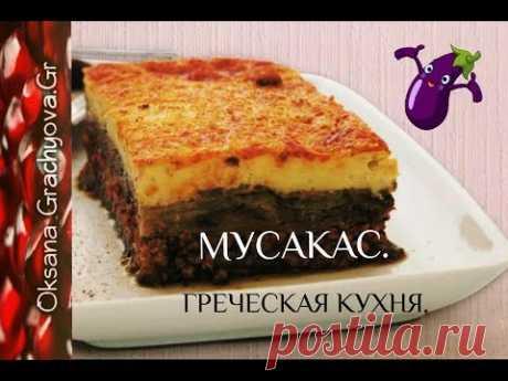 Греческий мусака или, как вкусно приготовить баклажаны - рецепт из Греции. Tasty musaka.