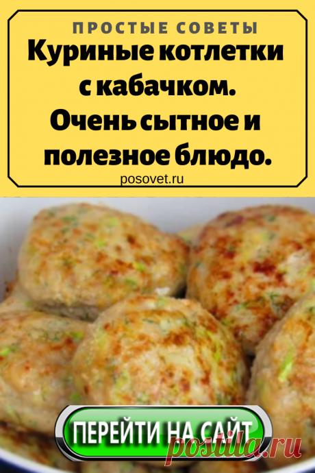 Куриные котлетки с кабачком.Очень сытное и полезное блюдо. Куриные котлетки с кабачком получаются очень сочными и вкусными. Можно готовить из любого фарша, добавлять разную зелень, приправы или сыр.
