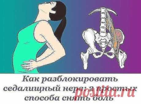Седалищный нерв свое начало берет в поясничном отделе позвоночника и, проходя через ягодицы, тянется к ступне. Поэтому боль при его защемлении чувствуется особенно сильно.  Как правило, термин «защемление/ущемление седалищного нерва» подразумевает потерю эластичности и гибкости мышц задней поверхности ноги. Это часто связано с процессом возрастного укорочения (ригидности) мышц, который может начаться уже после 30–35 лет.  Традиционное лечение подразумевает диагностику и назначение соответству