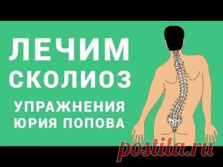 Упражнения Юрия Попова вылечат позвоночник, сердце и почки.