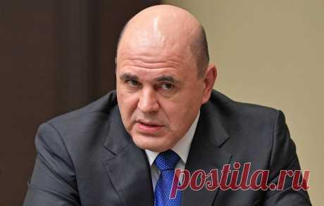 МИШУСТИН-Председатель Правительства РФ