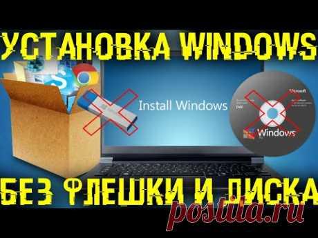 Установка Windows с интернета или смартфона, без флешки и диска.