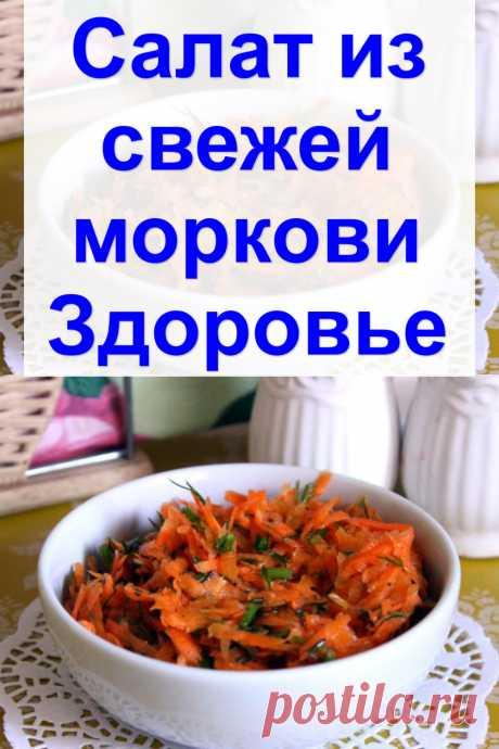 Cалат из свежей моркови Здоровье