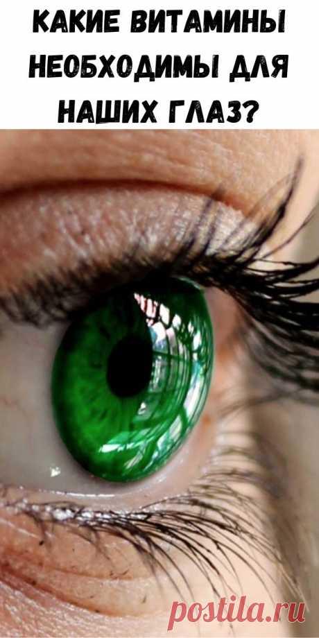 Какие витамины необходимы для наших глаз? - Советы для тебя