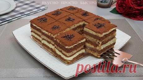 Торт Мокко—Рокко. Домашний рецепт потрясающе вкусного торта   Вкусно Просто Быстро   Яндекс Дзен