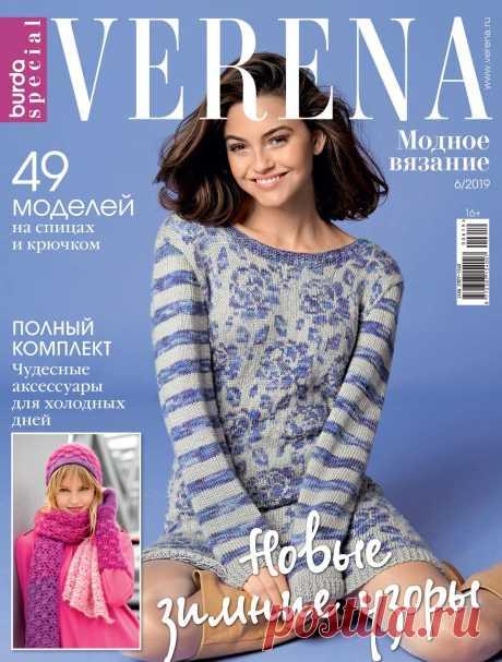 """Журнал """"Verena"""" Спецвыпуск. Модное вязание №6 2019г"""