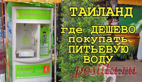 ГДЕ ПОКУПАТЬ ВОДУ ДЕШЕВО   Мало кто из туристов знает, что в Юго-Восточной Азии и Тайланде в городах при станциях водоподготовки  установлены автоматы по продаже разливной питьевой воды. И в этих автоматах можно купить воду для питья очень дешево !!! Особенно это становится актуальным, когда вы останавливаетесь в апартаментах надолго и готовите сами.