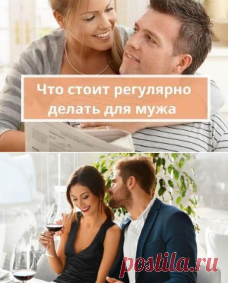 3 вещи, которые стоит делать для мужа | Психология