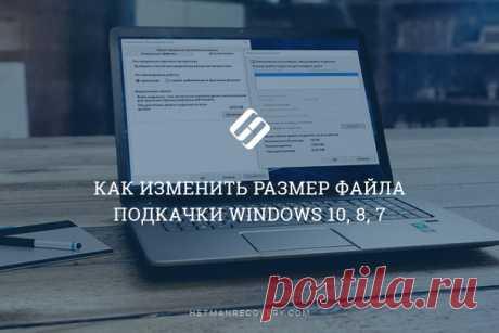 Как изменить размер файла подкачки Windows 10, 8, 7