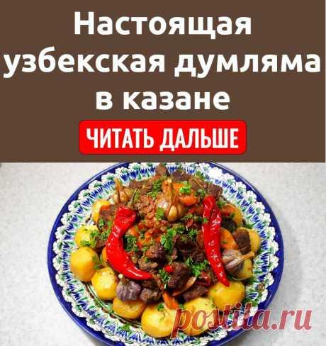 Настоящая узбекская думляма в казане