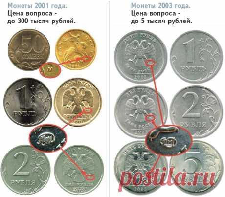 Ищите клад у себя дома! Самые дорогие монеты России с 1924 по 2014 гг. Стоимость сегодня… — Копилочка полезных советов