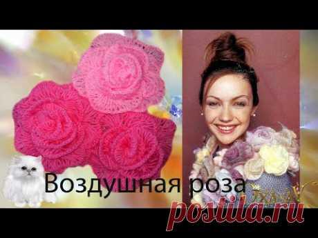 Розы для шарфика крючком