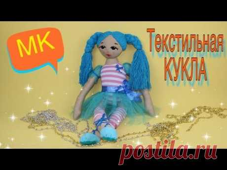 Мастер класс Текстильная кукла /  textile doll