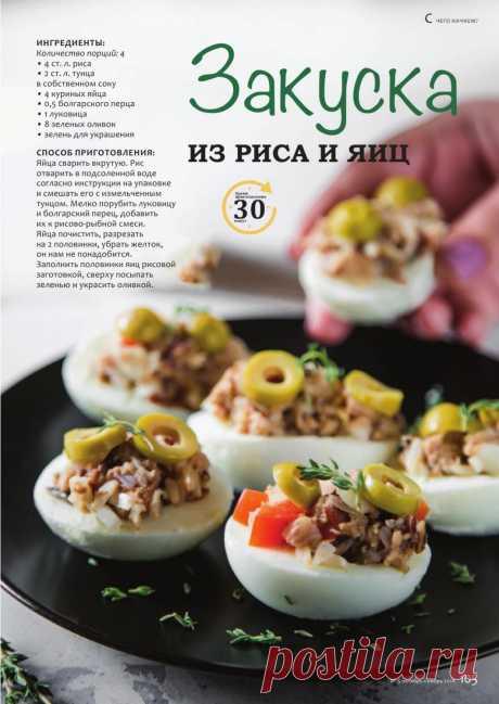 Закуска из риса и  яиц