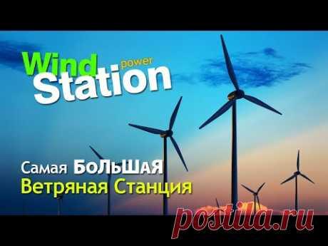 Крупнейшая ветряная электростанция мира / Китай построил супер-автобус курсирующий над пробками. - YouTube