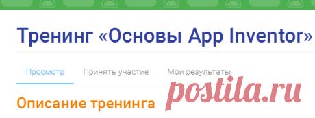 Тренинг «Основы App Inventor»   appinvent.ru