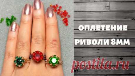 Наталья Истранина -КАК ОПЛЕСТИ РИВОЛИ 8 ММ БИСЕРОМ И БИКОНУСАМИ