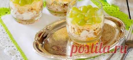 Салат «Тиффани» с виноградом и грецкими орехами | О вкусной еде