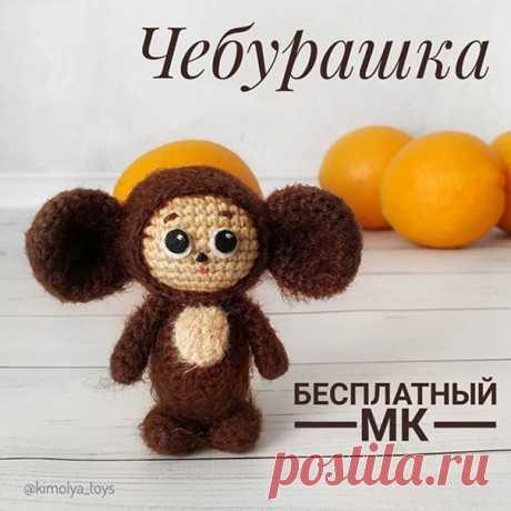ЧЕБУРАШКА Автор @kimolya_toys Источник https://www.instagram.com/p/B2Bdq5qiByR/?igshid=5pduy.. Другие мультяшки здесь https://vk.com/album-152118800_246858550
