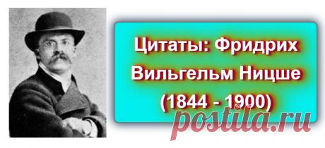 📖 Цитаты: Фридрих Вильгельм Ницше (1844 - 1900)  https://blog-citaty.blogspot.com/2019/12/Friedrich-Wilhelm-Nietzsche-2.html  #цитата #цитаты #Blog_citaty