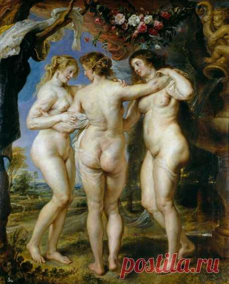 Питер Рубенс Три грации / Удивительное искусство