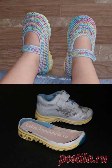 We update children's footwear. Sometimes (for various reasons) there is a wish or it is necessary to update children's footwear. I offer one of options of such updating — from krossovochek we will make knitted shoes.