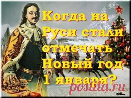 Когда впервые на Руси стали отмечать Новый год 1 января