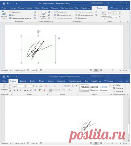 Как сделать подпись в Ворде