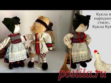Кукла из носка в народном стиле. Кукла Кума.