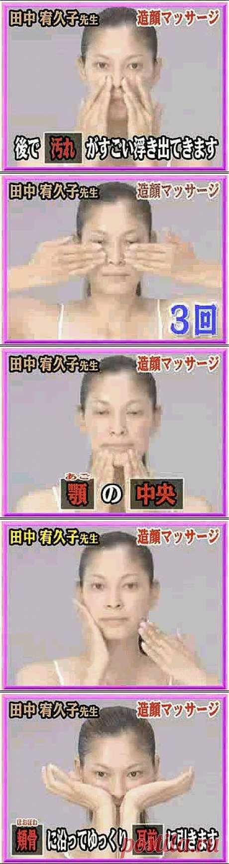 Японский Массаж лица - Стань на 10 лет моложе!