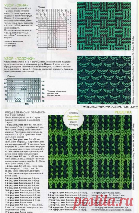 """Patterns with the extended loops. \""""Sabrina\"""", special issue, 2\/2016) lazy Jacquard)"""