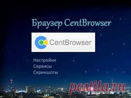 Браузер CentBrowser - Помощь пенсионерам
