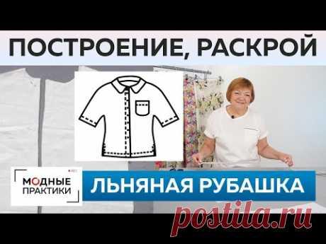 Как быстро сшить без выкройки льняную рубашку? Летняя рубашка с коротким рукавом Построение, раскрой