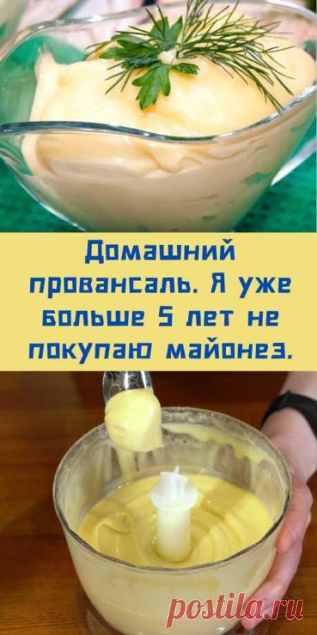 Домашний провансаль. Я уже больше 5 лет не покупаю майонез. - likemi.ru
