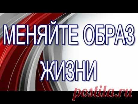 15. Вадим Зеланд - Меняйте образ жизни.