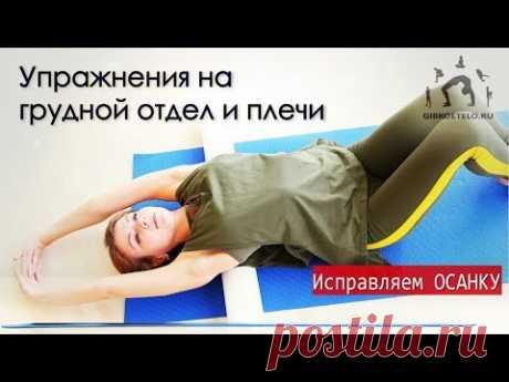 РАСПРАВЛЯЕМ ПЛЕЧИ И СПИНУ / Упражнения для грудного отдела / Устраняем сутулость