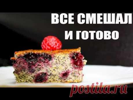 Потрясающий МАКОВЫЙ пирог (без яиц) | Дело Вкуса | Яндекс Дзен