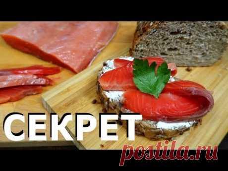 Как засолить Красную РЫБУ | СЕКРЕТНЫЙ ингредиент ВОДКА
