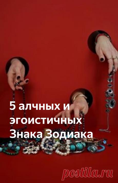 5 алчных и эгоистичных Знака Зодиака | 1001 ГОРОСКОП | Яндекс Дзен