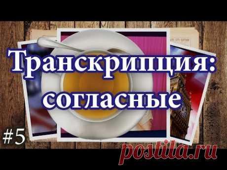 5 Английская транскрипция:  согласные звуки, правила чтения в английском - YouTube