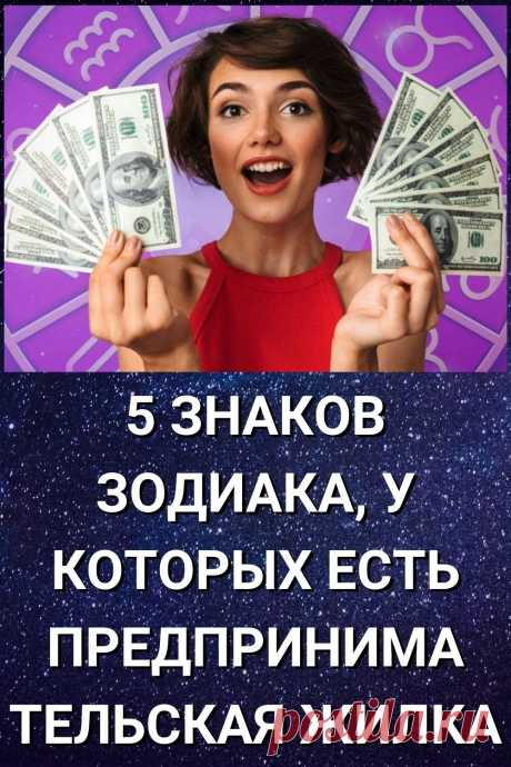 5 знаков Зодиака, у которых есть предпринимательская жилка